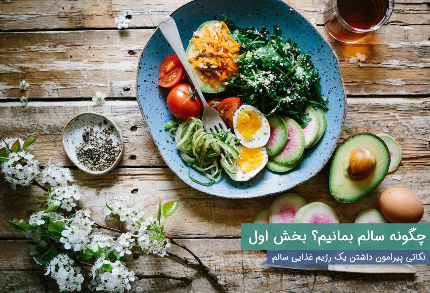 چگونه سالم بمانیم رژیم غذایی سالم