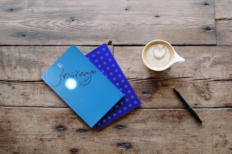 کتاب رمان روی ماه خداوند را ببوس از مصطفی مستور