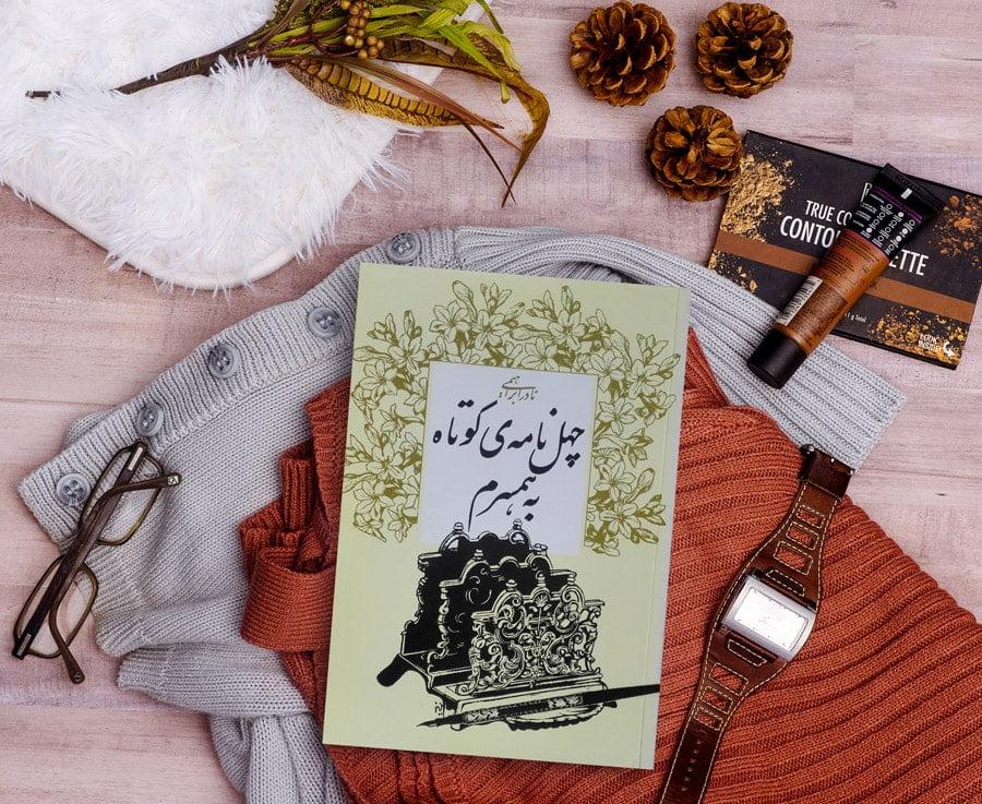 معرفی کتاب چهل نامه کوتاه به همسرم نادر ابراهیمی