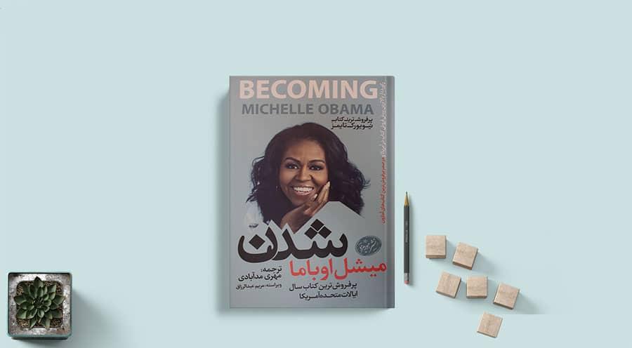 کتاب شدن