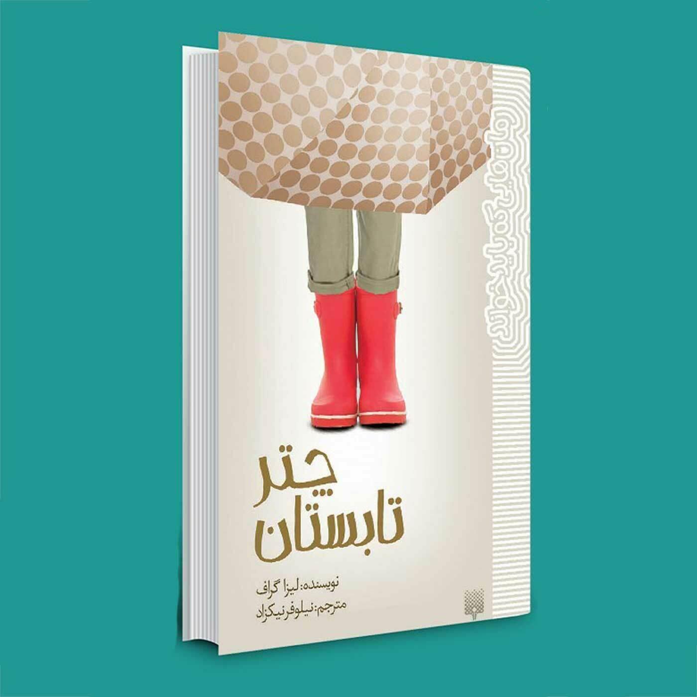 کتاب چتر تابستان
