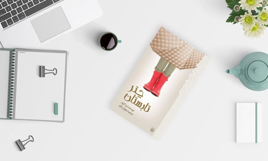 معرفی کتاب چتر تابستان لیزا گراف
