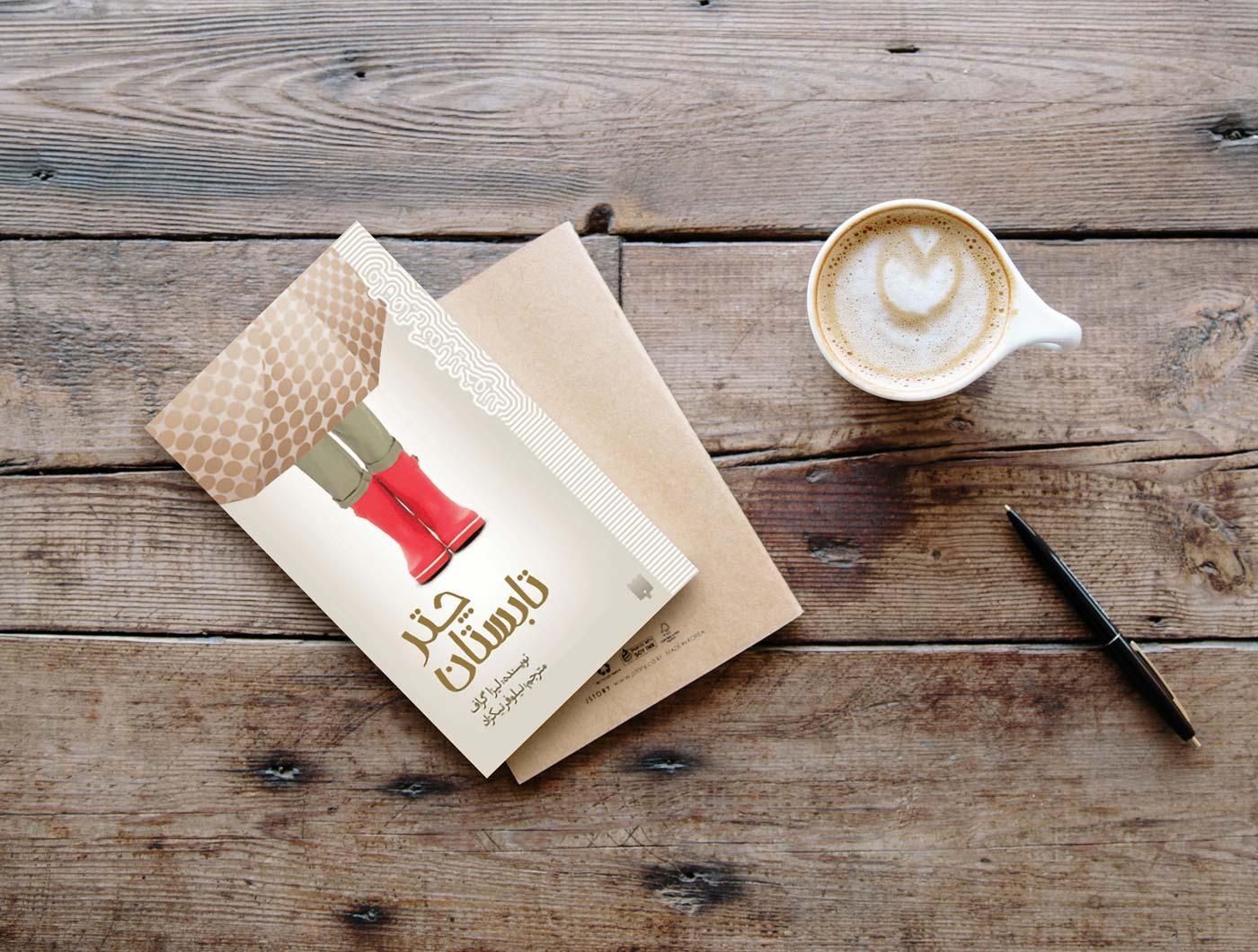 کتاب چتر تابستان لیزا گراف؛ معرفی کتاب و نقد خوانندگان   کاغذ رنگی