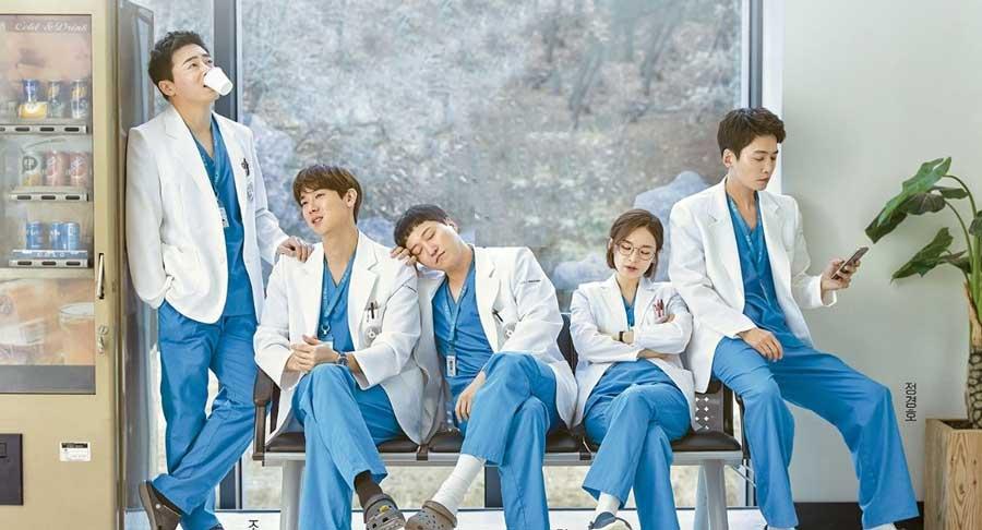 سریال پلی لیست بیمارستان