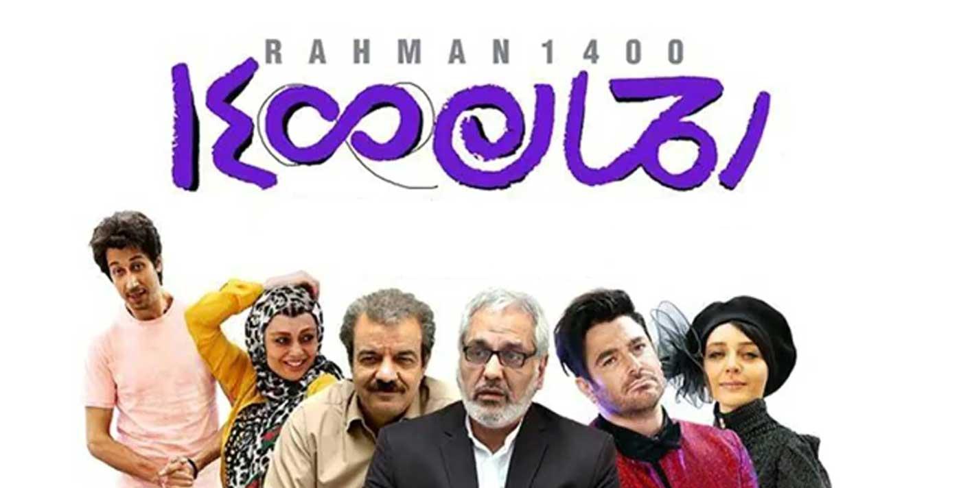 فیلم سینمایی رحمان 1400